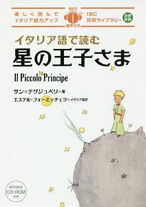 『イタリア語で読む 星の王子さま MP3音声付き』サン・テグジュペリ