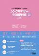 シングルマザー生活便利帳<六訂版> 2018→2019 ひとり親家庭サポートBOOK