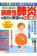 誤嚥性肺炎を自力で撃退するNo.1療法