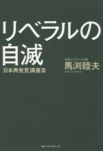 『リベラルの自滅 「日本再発見」講座3』ピム・ブビア