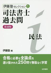 司法書士 過去問 民法<第10版> 伊藤塾セレクション1