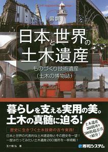 図説・日本と世界の土木遺産