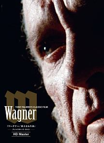 ワーグナー/偉大なる生涯 ディレクターズ・カット