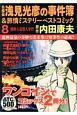 名探偵 浅見光彦の事件簿&旅情ミステリーベストコミック (8)