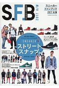スニーカーファンブック 2017A/W
