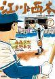 江川と西本 (7)