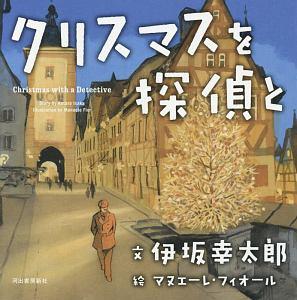 『クリスマスを探偵と』伊坂幸太郎