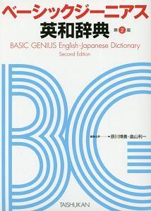 ベーシックジーニアス英和辞典<第2版>