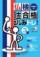 仏検合格 読みトレ! 3級 CD・音声無料ダウンロードあり