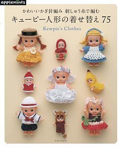 かわいいかぎ針編み 刺しゅう糸で編む キューピー人形の着せ替え75