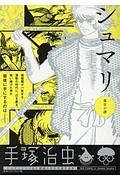 『シュマリ 落日の譜』青木光恵