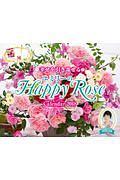 幸せを引き寄せるユミリーの Happy Rose Calendar 2018