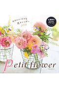 かわいい小さな花カレンダーpetit flower 2018