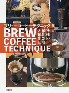 ブリューコーヒーテクニック