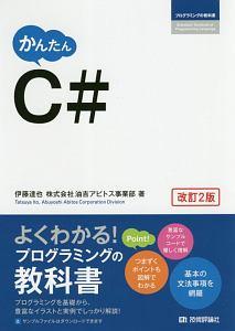 伊藤達也『かんたん C#<改訂2版> プログラミングの教科書』