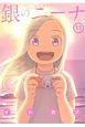 銀のニーナ (11)
