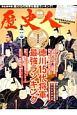 歴史人別冊 徳川15代最強ランキング<完全保存版>