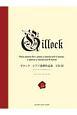 ギロック ピアノ連弾作品集 CD付