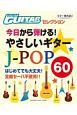 今日から弾ける!やさしいギターJ-POP60 Go!Go!GUITARセレクション