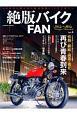 絶版バイクFAN 40代から再びはじめる旧車LIFEマガジン(4)