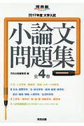 大学入試小論文問題集(全4巻セット) 2017