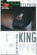 『ユリイカ 詩と批評 2017.11 特集:スティーヴン・キング』スティーヴン・キング