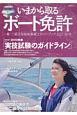 いまから取るボート免許 DVD付き 2017-2018