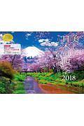 美しい日本の四季~日本でいちばん美しい村~カレンダー 2018