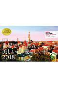 卓上 世界でいちばん美しい街、愛らしい村カレンダー 2018