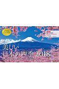 卓上 美しい日本の四季~うつろう彩り、残したい原風景~カレンダー 2018