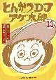とんかつDJアゲ太郎 (11)