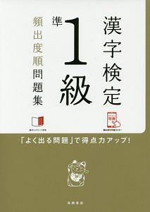 漢字検定 準1級 頻出度順問題集 赤チェックシート付