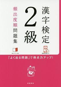 漢字検定 2級 頻出度順問題集 赤チェックシート付