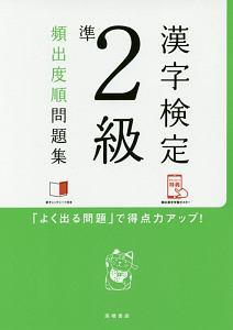 『漢字検定 準2級 頻出度順問題集 赤チェックシート付』資格試験対策研究会