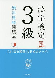 漢字検定 3級 頻出度順問題集 赤チェックシート付