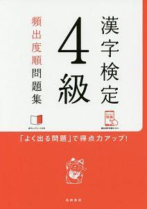 漢字検定 4級 頻出度順問題集 赤チェックシート付