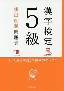 漢字検定 5級 頻出度順問題集 赤チェックシート付