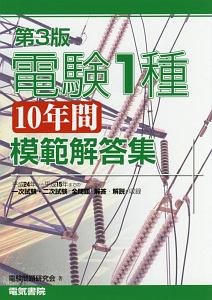 電験1種 10年間 模範解答集<第3版>