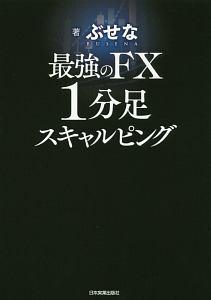 最強のFX 1分足スキャルピング