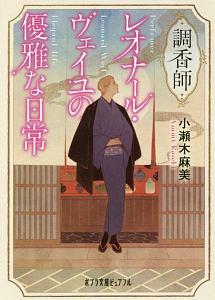 小瀬木麻美『調香師レオナール・ヴェイユの優雅な日常』
