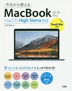 今日から使えるMacBook Air & Pro macOS High Sierra対応