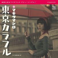 マキタマシロ『東京カラフル』