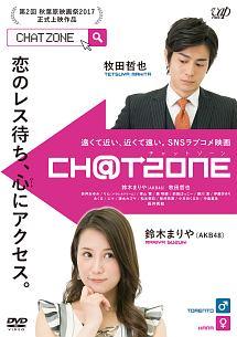 長井秀和『チャットゾーン』