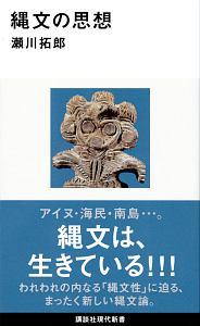 『縄文の思想』瀬川拓郎