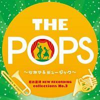 ピーター・ボグダノビッチ『岩井直溥:NEW RECORDING collections No.3 THE POPS ~シネマ&ミュージカル~』