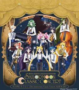 美少女戦士セーラームーン 25th Anniversary Classic Concert ALBUM 2017