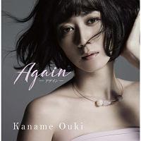 Yukihiro Atsumi『Again-アゲイン-』