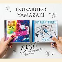 山崎育三郎『1936 ~your songs I & II~ Special Box』