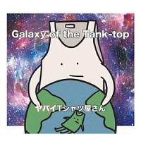 Galaxy of the Tank-top(DVD付)[初回限定版]