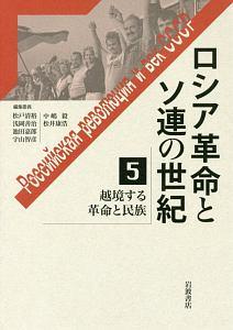 松戸清裕『ロシア革命とソ連の世紀』